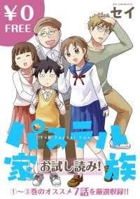 【無料】パステル家族【フルカラー】/セイ Kinoppy無料コミック電子書籍