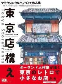 東京店構え マテウシュ・ウルバノヴィチ作品集 Kinoppy電子書籍ランキング