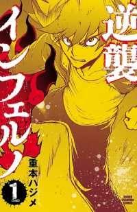 【大増量試し読み版】逆襲インフェルノ 1/重本ハジメ Kinoppy無料コミック電子書籍