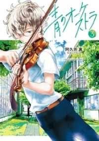 青のオーケストラ(3)/ Kinoppy電子書籍