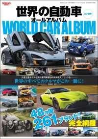 自動車誌MOOK 世界の自動車オールアルバム 2018年 Kinoppy電子書籍ランキング