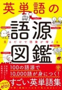 英単語の語源図鑑 Kinoppy電子書籍ランキング