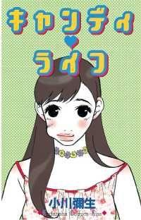 キャンディ ライフ【期間限定試し読み増量版】 ― 1巻/小川彌生 Kinoppy無料コミック電子書籍