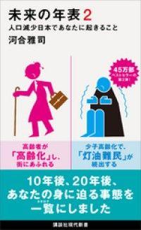 未来の年表2 人口減少日本であなたに起きること Kinoppy電子書籍ランキング