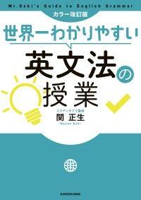 カラー改訂版 世界一わかりやすい英文法の授業 Kinoppy電子書籍ランキング