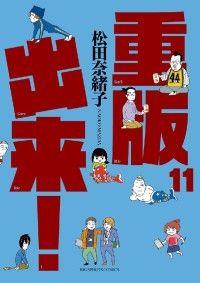 重版出来! ― 11巻/Kinoppy人気電子書籍