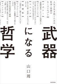武器になる哲学 人生を生き抜くための哲学・思想のキーコンセプト50 Kinoppy電子書籍ランキング
