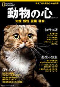 ナショナル ジオグラフィック別冊 動物の心 Kinoppy電子書籍ランキング