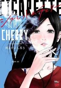 【大増量試し読み版】シガレット&チェリー 1/河上だいしろう Kinoppy無料コミック電子書籍