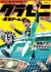 グラゼニ~東京ドーム編~ ― 15巻/Kinoppy人気電子書籍