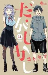 だがしかし ― 11巻/Kinoppy人気電子書籍