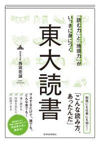 「読む力」と「地頭力」がいっきに身につく 東大読書/ Kinoppy電子書籍