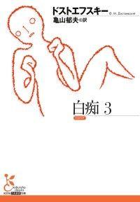 白痴3 Kinoppy電子書籍ランキング