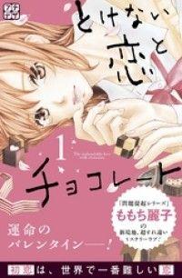 とけない恋とチョコレート プチデザ ― 1巻/ももち麗子 Kinoppy無料コミック電子書籍