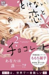 とけない恋とチョコレート プチデザ ― 2巻/ももち麗子 Kinoppy無料コミック電子書籍