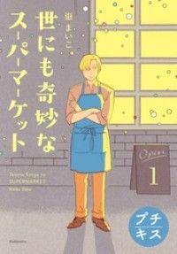 世にも奇妙なスーパーマーケット プチキス ― 1巻/嶽まいこ Kinoppy無料コミック電子書籍