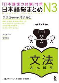 日本語総まとめN3文法 Kinoppy電子書籍ランキング
