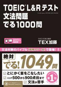 TOEIC L&Rテスト 文法問題 でる1000問 Kinoppy電子書籍ランキング