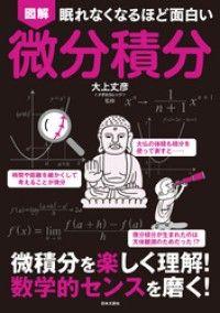 眠れなくなるほど面白い 図解 微分積分 ― 本編 Kinoppy電子書籍ランキング