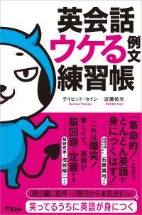 英会話 ウケる例文練習帳 Kinoppy電子書籍ランキング