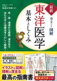 最新カラー図解 東洋医学 基本としくみ Kinoppy電子書籍ランキング