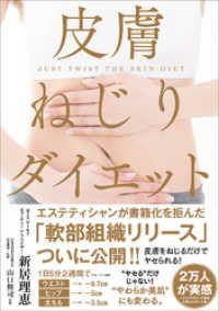 皮膚ねじりダイエット Kinoppy電子書籍ランキング