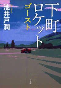 下町ロケット ゴースト Kinoppy電子書籍ランキング