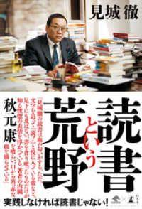 読書という荒野 Kinoppy電子書籍ランキング