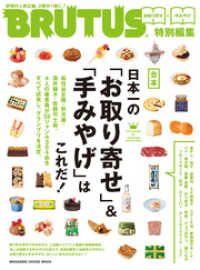BRUTUS特別編集 合本 日本一の「お取り寄せ」&「手みやげ」はこれだ! Kinoppy電子書籍ランキング