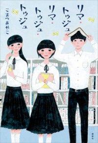 リマ・トゥジュ・リマ・トゥジュ・トゥジュ Kinoppy電子書籍ランキング
