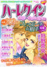 ハーレクイン 名作セレクション ― vol.209/ハーレクインコミック編集部 Kinoppy無料コミック電子書籍