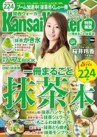 KansaiWalker特別編集一冊まるごと抹茶本 Kinoppy電子書籍ランキング