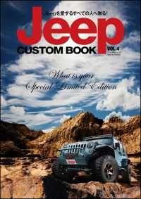 Jeep CUSTOM BOOK Vol.4 Kinoppy電子書籍ランキング