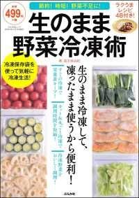 生のまま野菜冷凍術 Kinoppy電子書籍ランキング