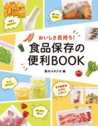 おいしさ長持ち! 食品保存の便利BOOK Kinoppy電子書籍ランキング