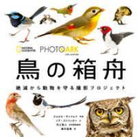PHOTO ARK 鳥の箱舟 Kinoppy電子書籍ランキング
