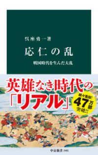 応仁の乱 戦国時代を生んだ大乱 Kinoppy電子書籍ランキング