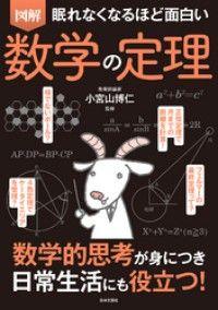 眠れなくなるほど面白い 図解 数学の定理 Kinoppy電子書籍ランキング