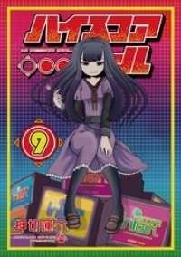 ハイスコアガール 9巻/ Kinoppy電子書籍