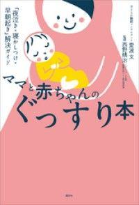 ママと赤ちゃんのぐっすり本 「夜泣き・寝かしつけ・早朝起き」解決ガイド Kinoppy電子書籍ランキング
