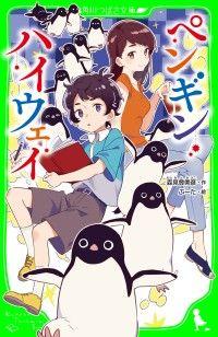 ペンギン・ハイウェイ/ Kinoppy電子書籍