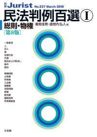 民法判例百選I 総則・物権(第8版) Kinoppy電子書籍ランキング