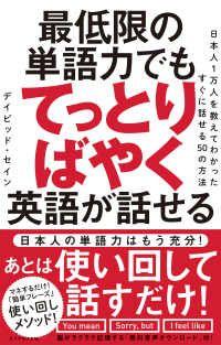 最低限の単語力でもてっとりばやく英語が話せる ― 日本人1万人を教えてわかったすぐに話せる50の方法 Kinoppy電子書籍ランキング