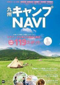 九州ウォーカー別冊 九州キャンプNAVI Kinoppy電子書籍ランキング