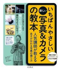 いちばんやさしい新しい写真&カメラの教本 人気講師が教える良さが伝わる写真の撮り方 Kinoppy電子書籍ランキング