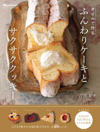 オイルで作る ふんわりケーキとサクサククッキー Kinoppy電子書籍ランキング