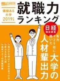 価値ある大学 2019年版~就職力ランキング~ Kinoppy電子書籍ランキング