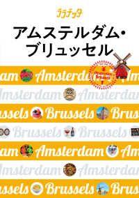 ララチッタ アムステルダム・ブリュッセル(2019年版) Kinoppy電子書籍ランキング