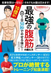 1日50秒でやせる体に! 10倍効く 最強の腹筋の鍛え方 Kinoppy電子書籍ランキング