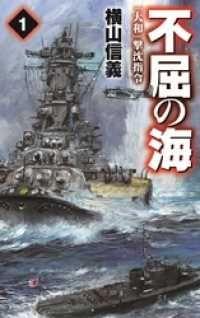 不屈の海1 「大和」撃沈指令/ Kinoppy電子書籍
